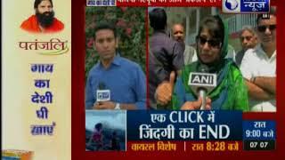 आज की ताजा ख़बरें | जम्मू कशमीर में टूटा BJP-PDP का गठबंधन | Suno India - ITVNEWSINDIA