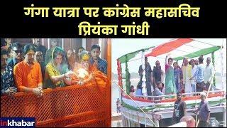 Priyanka Gandhi in Prayagraj, गंगा यात्रा पर कांग्रेस महासचिव प्रियंका गांधी: Lok Sabha Polls 2019 - ITVNEWSINDIA