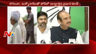 We Will Respond Later on BJP President Candidate Selection: Ghulam Nabi Azad    NTV - NTVTELUGUHD