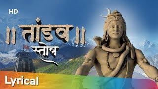 Shiv Tandav Stotram with Sanskrit & English Lyrics | रावण रचित शिव तांडव स्तोत्र - BHAKTISONGS