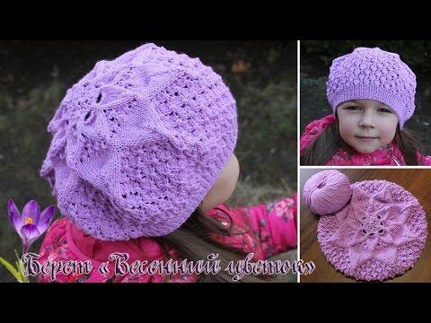 Детский берет спицами «Весенний цветок», видео | Bebe beret knitting