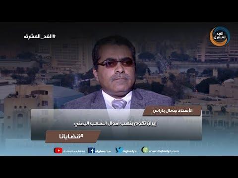 قضايانا | جمال باراس: إيران تقوم بنهب أموال الشعب اليمني