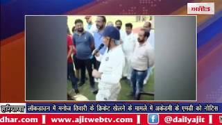 video : लॉकडाउन में मनोज तिवारी के क्रिकेट खेलने के मामले में अकेडमी के एमडी को नोटिस