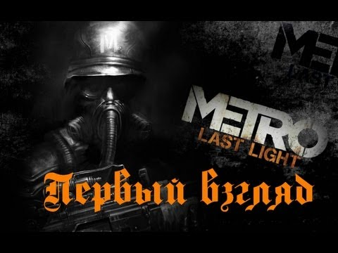 Metro Last Light ( )