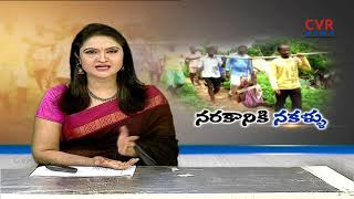 నరకానికి నాకళ్ళు | Special Story on Srikakulam Tribal People Life and Their Problems | CVR News - CVRNEWSOFFICIAL