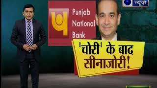 चोरी के बाद सीनाजोरी, नीरव मोदी की PNB को धमकी भरी चिठ्ठी - ITVNEWSINDIA