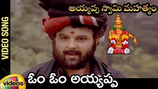 Ayyappa Swamy Mahatyam Telugu Movie | Om Om Ayyappa Full Video Song | Sarath Kumar | Murali Mohan - MANGOVIDEOS