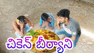 Chicken Biryani Dhethadi comedy telugu shortfilm / Maa Village Show /village comedy - YOUTUBE