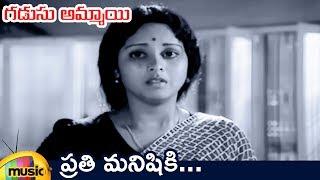 Jayasudha Super Hit Emotional Songs | Prathi Manishiki Video Song | Gadusu Ammayi Telugu Movie Songs - MANGOMUSIC