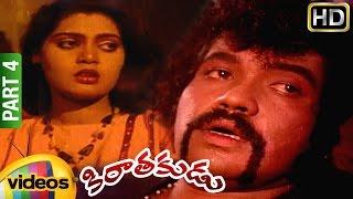 Kirathakudu Telugu Full Movie | Chiranjeevi | Suhasini | Silk Smitha | Part 4 | Mango Videos - MANGOVIDEOS