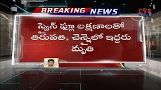 Swine Flu Case Recorded in Chittoor District  | CVR News - CVRNEWSOFFICIAL