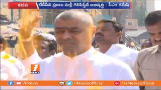 MP CM Ramesh Kadapa lays Foundation Stone for Development Works in Kadapa | iNews - INEWS