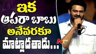 Prabhas Speech @  Anando Brahma Movie Pre-Release Event || Taapsee, Srinivas Reddy - NTVTELUGUHD