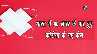 video : India's में सामने आए 36,595 नए COVID-19 केस, 540 की मौत