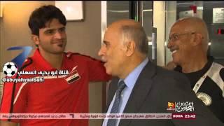 كلمة اللواء الرجوب للاعبي العراق