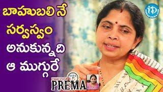 బహుబలే సర్వస్వం అనుకుంది ఆ ముగ్గురే - Rama Rajamouli | #WKKB | Dialogue With Prema - IDREAMMOVIES