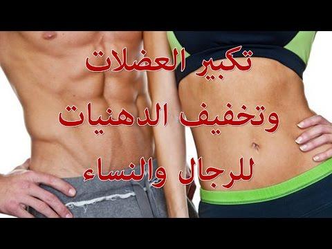 كيفية تكبير العضلات وتخفيف الدهنيات للرجال والنساء