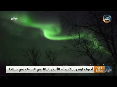 أضواء ترقص وتخطف الأنظار إليها في سماء فنلند