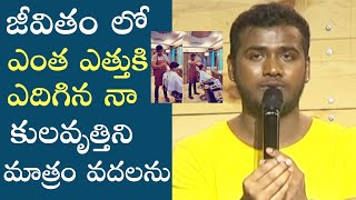 Rahul Sipligunj Superb Words About His Caste Occupation At Media Interaction   Bigg Boss 3   TFPC - TFPC