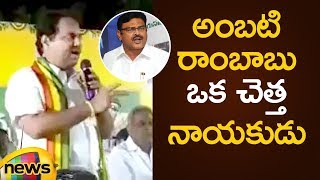 Kodela Sivaram Controversial Comments On Ambati Rambabu | AP Political Updates | Mango News - MANGONEWS