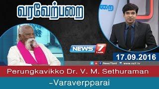 Writer-poet Ervadi S. Rathakrishnan interview in Varaverpparai  | Varaverpparai | News7 Tamil