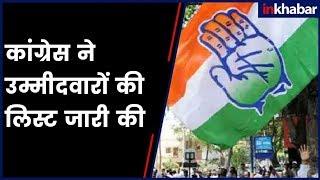 Rajasthan elections: Cong releases 1st list of candidates | कांग्रेस ने उम्मीदवारों की लिस्ट जारी की - ITVNEWSINDIA