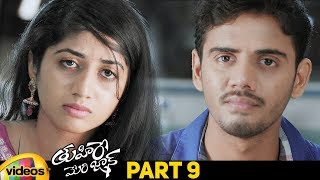 Thuhire Meri Jaan Latest Telugu Movie HD | Vikash | Kalyani | 2019 Latest Telugu Movies | Part 9 - MANGOVIDEOS