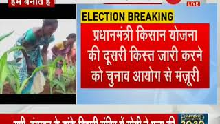 PM-Kisan scheme: About 4.74 crore farmers to get second installment - ZEENEWS