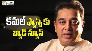 Kamal Haasan On Complete Bed Rest for a Month , Bad News For Kamal Fans