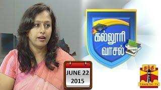 "Kalloori Vasal 22-06-2015 ""Fashion technology"" – Thanthi TV Show"