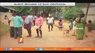 Govt Ignores Yerpadu Accident Victims Welfare | Munagala Palem Villagers in Deep Crisis | iNews - INEWS