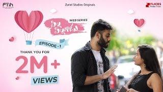 Pilla Pillagadu Web Series || Episode 1 || Latest Telugu Web Series 2018 || Z Flicks Originals - YOUTUBE