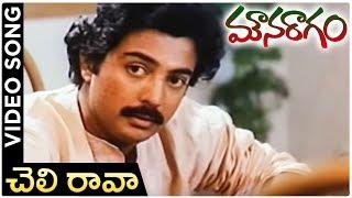 Mouna Ragam Telugu Movie Song | Cheli Ravaa | Revathi | Mohan | |layaraja - RAJSHRITELUGU