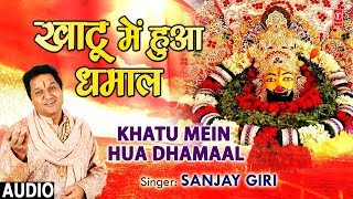 खाटू में हुआ धमाल I Khatu Mein Hua Dhamaal I SANJAY GIRI I New Khatu Shyam Bhajan I Full Audio Song - TSERIESBHAKTI
