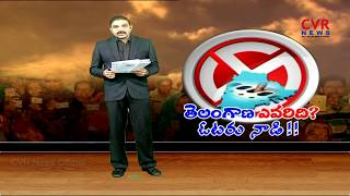 తెలంగాణ ఎవరిది? ఓటర్ నాడి..! | Exit Poll : Mahakutami may top in Mahabubnagar Dist | CVR News - CVRNEWSOFFICIAL
