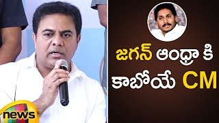 KTR Says YS Jaganmohan Reddy Is The Next CM To Andhra Pradesh | Telangana News Updates | Mango News - MANGONEWS