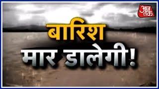 बाड़ और बारिश से ज़िन्दगी की रफ़्तार पर लगी ब्रेक ! - AAJTAKTV