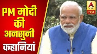 PM Narendra Modi with Akshay Kumar: Unheard stories of PM's life - ABPNEWSTV