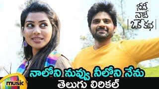 Naaloni Nuvvu Neeloni Nenu Telugu Lyrical | Needi Naadi Oke Katha Songs | Sree Vishnu | Satna Titus - MANGOMUSIC