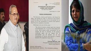 जम्मू-कश्मीर में पीडीपी-एनसी-कांग्रेस को बड़ा झटका, राज्यपाल ने भंग की विधानसभा - ITVNEWSINDIA