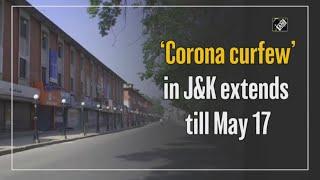 video: Jammu-Kashmir में 17 मई तक के लिए बढ़ा Corona Curfew
