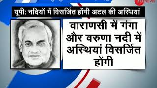 Morning Breaking: Vajpayee's remains to be immersed in Haridwar on 19 August - ZEENEWS