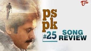 Baitikochi Chusthe Song Review | Pawan Kalyan | Trivikram | Anirudh #PSPK25 - TELUGUONE