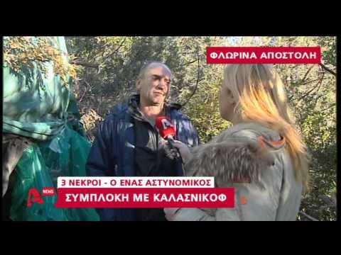 Συμπλοκή Αστυνομικών και κακοποιών στα σύνορα της Αλβανίας AYTHORMHTOS