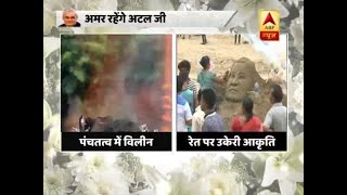 Take a look at sand art dedicated to the demise of former PM Atal Bihari Vaajpayee - ABPNEWSTV