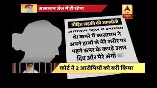 Asaram Rape Verdict: This is what victim said in her statement - ABPNEWSTV