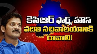 Revanth Reddy Reacts On TRS Grand Victory in Elections | Telangana Election Results | iNews - INEWS