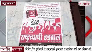 video : यमुनानगर : केंद्रीय ट्रेड यूनियनों ने राष्ट्रव्यापी हड़ताल में शामिल होने की घोषणा की