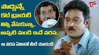 పొద్దున్నే కట్ డ్రాయర్ తిప్పి వేసుకున్నా.. అప్పటి నుండి ఇదే వరస | Telugu Comedy Scenes | TeluguOne - TELUGUONE