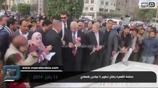 بالفيديو.. محافظ القاهرة يفتتح ثلاثة ميادين بالمعادي